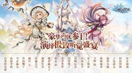 苍之纪元九游版