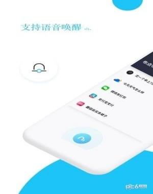 布点语音app