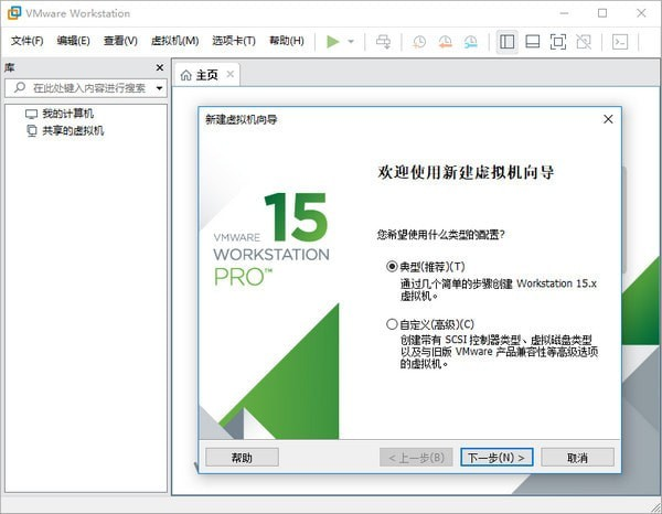 vmware虚拟机