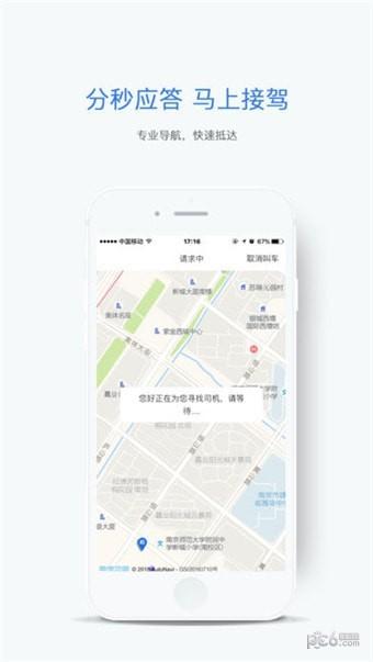 中南出行app下载