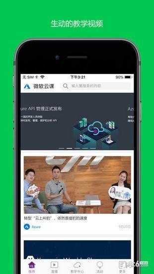 微软云课app下载