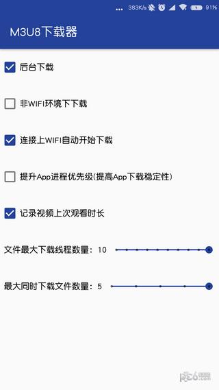 m3u8下载器