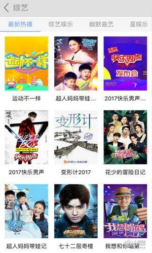 青海有线App下载