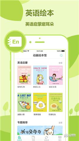 动画绘本馆app
