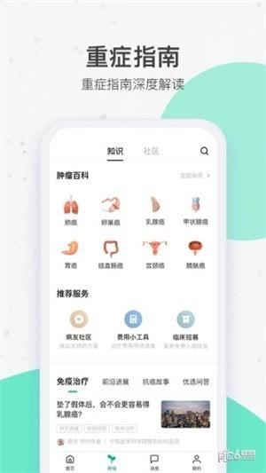 腾讯医典app