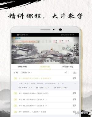 中考文言文精讲app下载