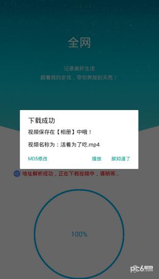 视频达人app去水印下载