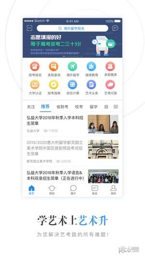 艺考报名app下载