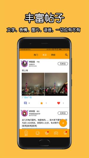 校呦app下载