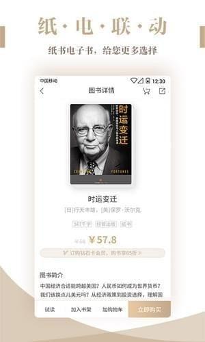 咪咕中信书店app下载