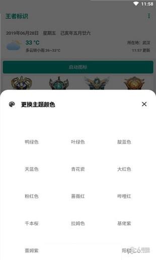 王者标志app下载