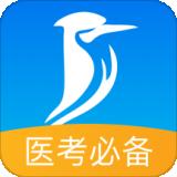 百通医学安卓版