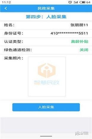 智慧民政app下载