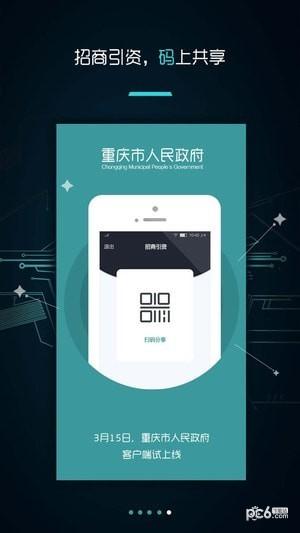 重庆政务app下载