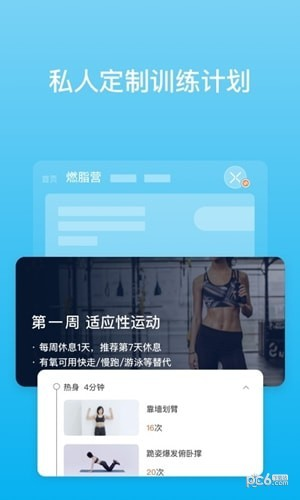 picooc体脂秤app下载