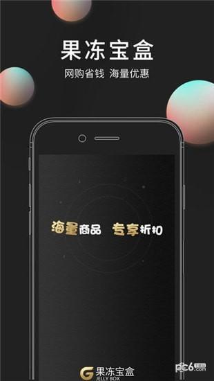 果冻宝盒iOS